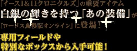 「イースI&IIクロニクルズ」の重要アイテム 白銀の輝きを持つ「あの装備」が「ロードス島戦記オンライン」に登場!専用フィールドや特別なボックスから入手可能!