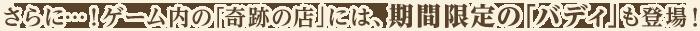 さらに…!ゲーム内の「奇跡の店」には、期間限定の「バディ」も登場!