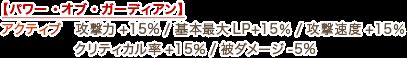 【パワー・オブ・ガーディアン】アクティブ/攻撃力+15% /基本最大LP+15% /攻撃速度+15%/クリティカル率+15%/被ダメージ-5%