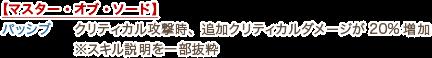 【マスター・オブ・ソード】パッシブ/クリティカル攻撃時、追加クリティカルダメージが20%増加※スキル説明を一部抜粋