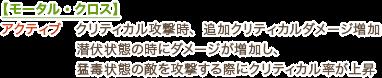 【モータル・クロス】アクティブ/クリティカル攻撃時、追加クリティカルダメージ増加/潜伏状態の時にダメージが増加し、猛毒状態の敵を攻撃する際にクリティカル率が上昇