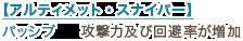 【アルティメット・スナイパー】パッシブ/攻撃力及び回避率が増加