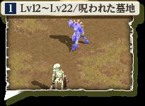 Lv12~Lv22/呪われた墓地