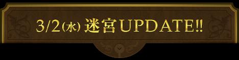 3/2(水) 迷宮UPDATE!!
