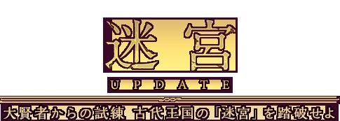 2016.03.02 迷宮UPDATE 大賢者からの試練 古代王国の「迷宮」を踏破せよ