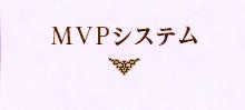 MVPシステム
