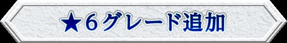 ★6グレード追加