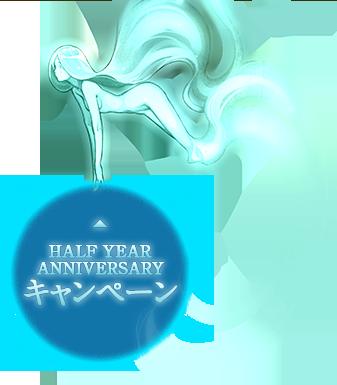 HALF YEAR ANNIVERSARY キャンペーン