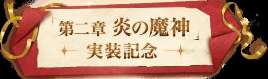 「第二章 炎の魔神」実装記念
