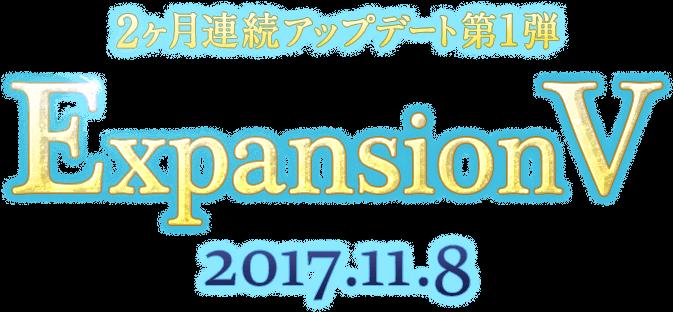 2ヶ月連続アップデート第1弾 ExpansionV 2017.11.8