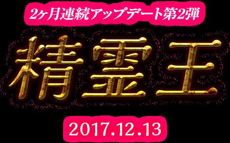 2ヶ月連続アップデート第2弾 精霊王 2017.12.13