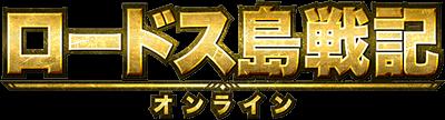ネオクラシックMMORPG ロードス島戦記オンライン