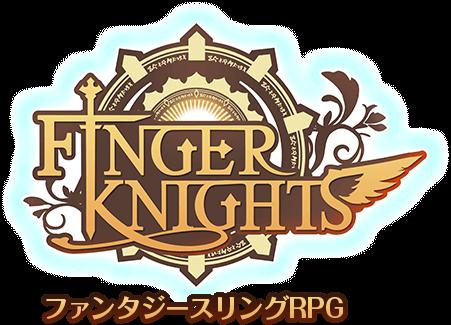 FINGER KNIGHTS ファンタジースリングRPG