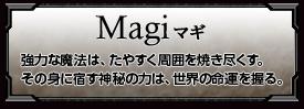 Magiマギ 強力な魔法は、たやすく周囲を焼き尽くす。その身に宿す神秘の力は、世界の命運を握る。