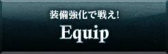 装備強化で戦え! Equip