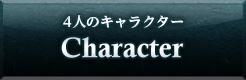 4人のキャラクター Character