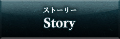ストーリー Story