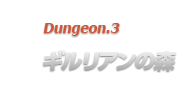Dungeon.3 ギルリアンの森