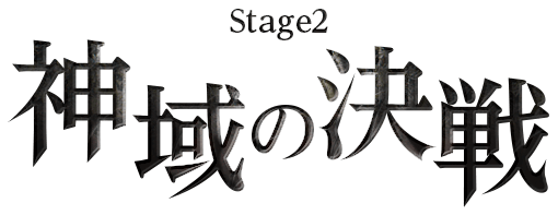 stage2 神域の決戦