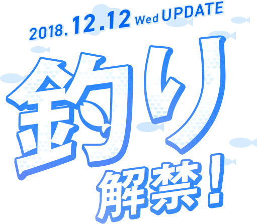 2018.12.12 Wed UPDATE 釣り解禁!
